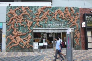 Baseball Hall of Fame and Museum