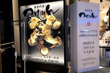 Rokurinsha signage