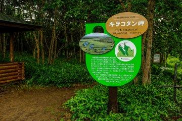 吉良古丹岬的入口