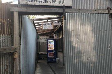 Entrance to Chiyu no Yu Sento