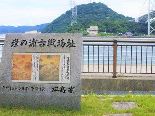 The monument of Dan-no-Ura Old battlefield site