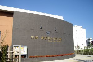 The Omori Nori Museum