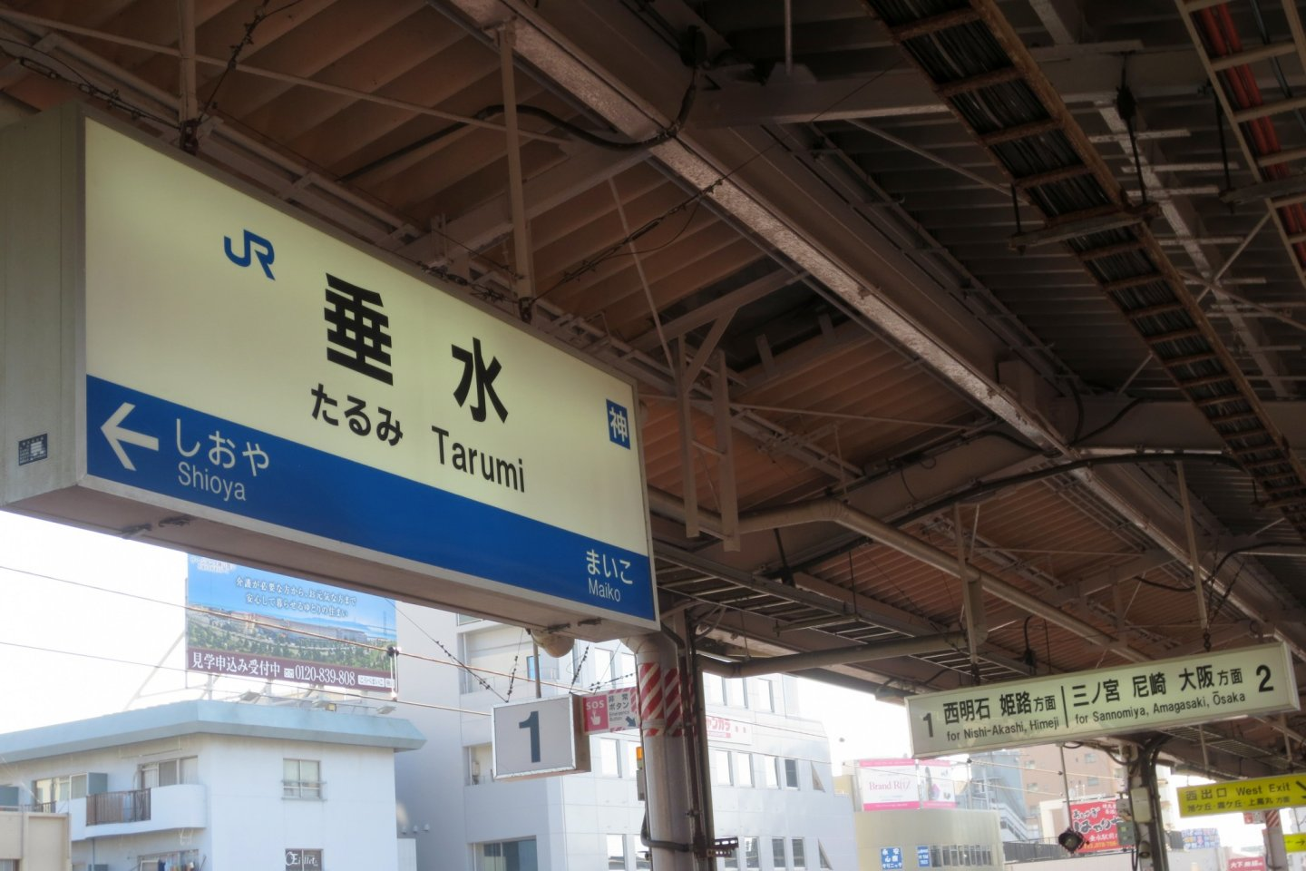 Welcome to JR Tarumi Station