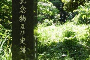 Former Shirogane Imperial Land