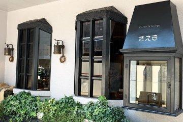 The exterior of Kissa Saeki