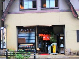 箱根自然箸 山そば