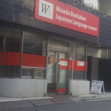 Waseda Japanese Language School