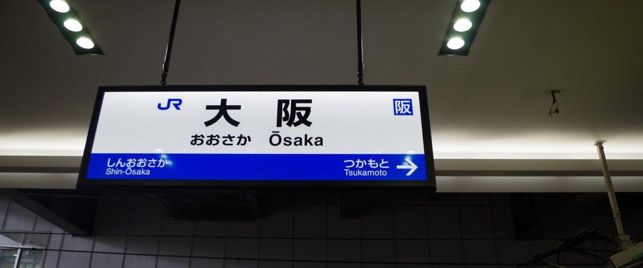Bike Tours In Osaka