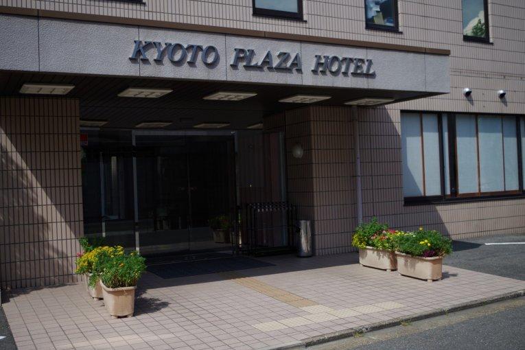 โรงแรมเกียวโตพลาซ่า