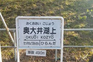 Okuoi Kozyo Station