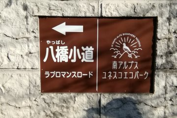 Entrance to Love Romance Road
