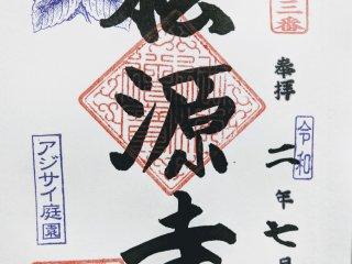 Shogenji Goshuin