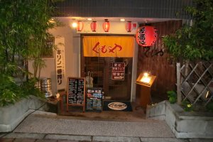 Kuimonoya entrance