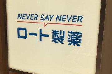 Rohto's motto.
