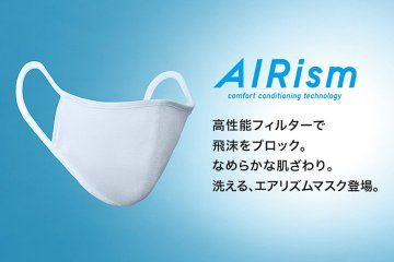 These this breathable mask for a lightweight solution in summer