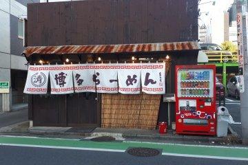 Hakata Ramen Shimizu, Soka