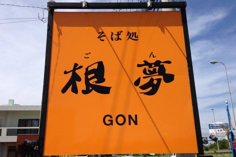 Gon Soba
