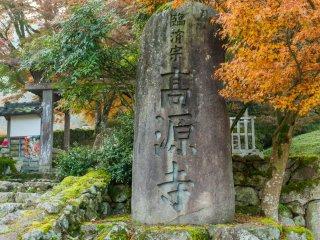 ズッシリと存在感のある石碑