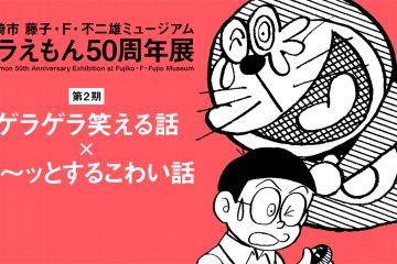 Doraemon 50th Anniversary Exhibition