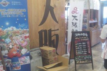 오사카 관