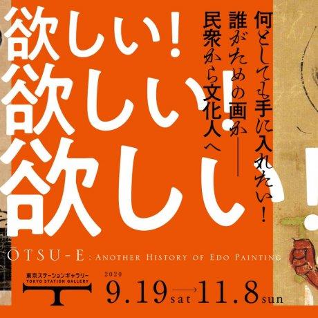 Otsu-e: Another History of Edo Painting