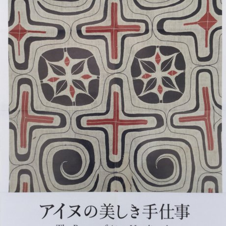 The Beauty of Ainu Handiwork