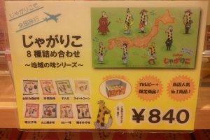 각 지역의 특색을 살린 8개의 쟈가리코