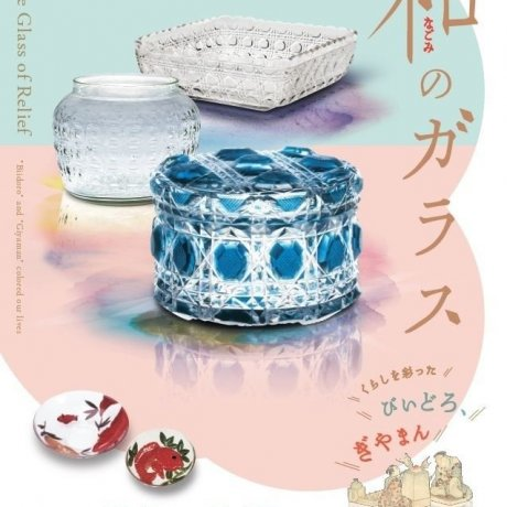Japanese Glass Exhibition