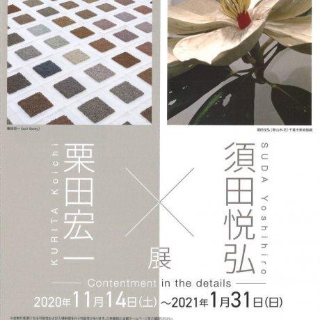 Koichi Kurita and Yoshihiro Suda Exhibition