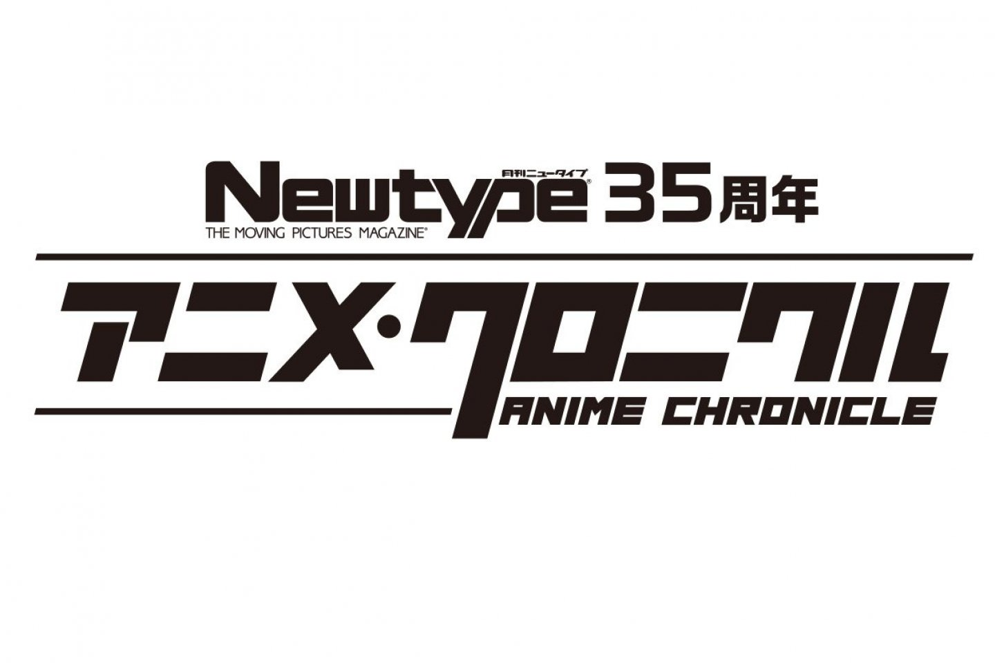 Newtype Anime Chronicle