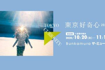 Tokyo Curiosity 2020 Shibuya