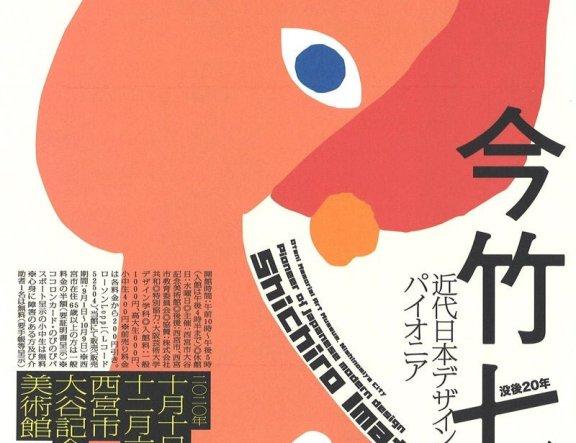 Shichiro Imatake Exhibition