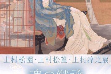 Uemura Shoen, Shoko, and Atsushi Exhibition