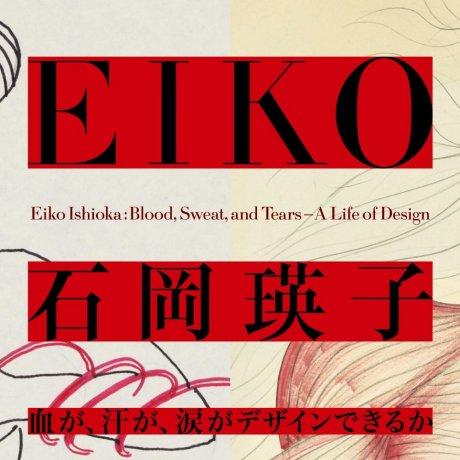 Eiko Ishioka Exhibition