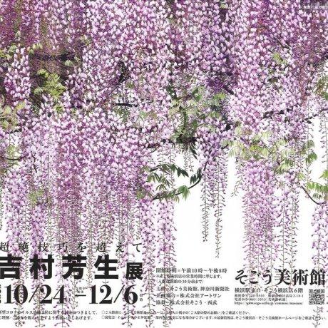 Yoshimura Yoshio Exhibition