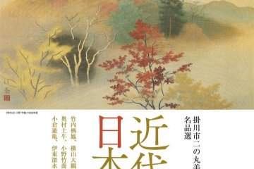 Modern Japanese Painting Exhibition