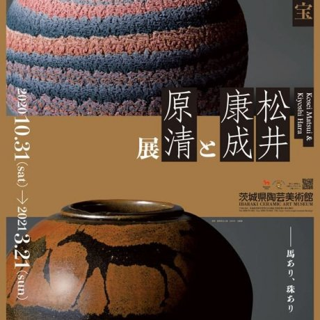 Kosei Matsui and Kiyoshi Hara Exhibition