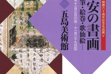 Heian Period Calligraphy Exhibition