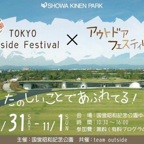 Tokyo Outside Festival × Outdoor Festival