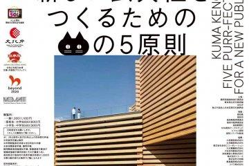 Kengo Kuma Exhibition