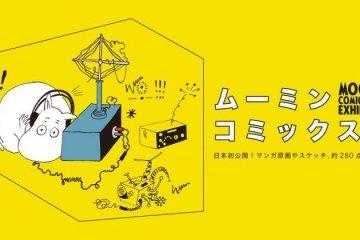 Moomin Comic Strips Exhibition: Ibaraki