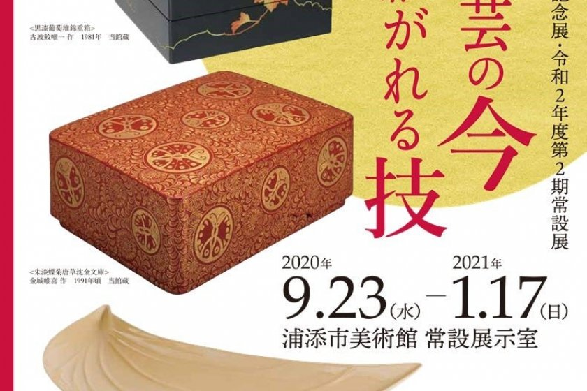 The event flyer with lacquerware examples