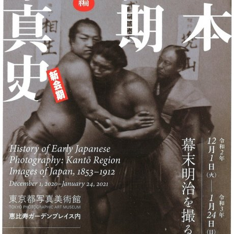 History of Early Japanese Photography