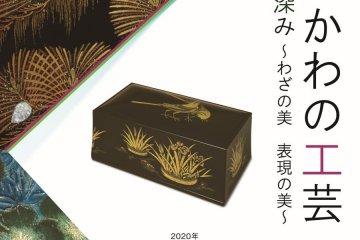 The Depth of Ishikawa's Craft Culture