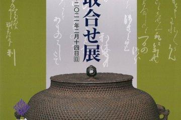 Tea Utensils Exhibition