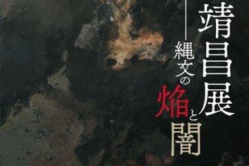Yasumasa Toshima Exhibition