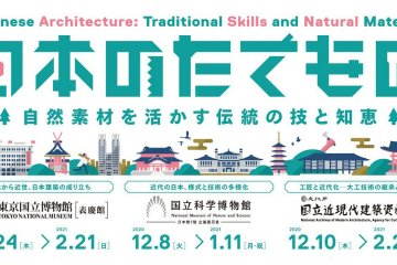 Japanese Architecture Exhibition