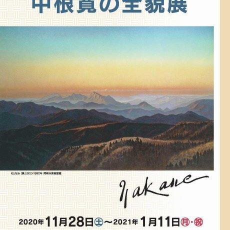 Hiroshi Nakane Exhibition