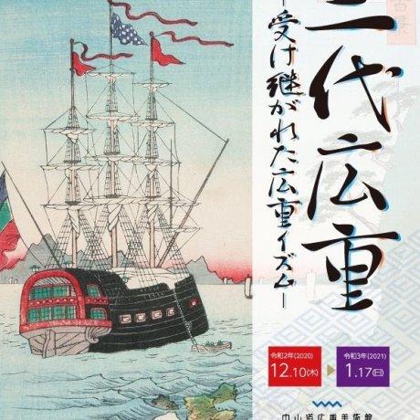 Hiroshige II Exhibition