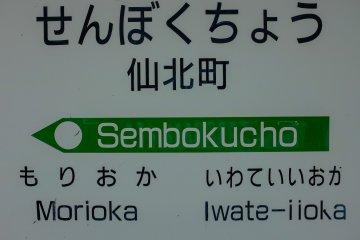 JR East Sembokucho Station